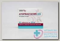 Аторвастатин СЗ тб п/о 20 мг N 60