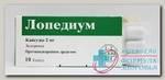 Лопедиум(Имодиум) тб 2мг N 10