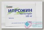 Ипрожин капс д/вагинального или внутреннего примаенения 100 мг N 30