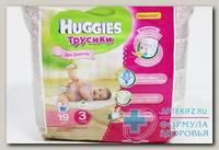 Huggies подгузники-трусики д/девочек (р-р 3) 7-11 N 19
