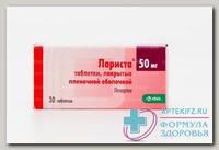 Лориста тб п/о плен 50 мг N 30