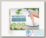 Фитодол N7-2 движение восстанавливающий травяной чай 2г N 60