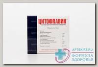 Цитофлавин р-р д/и в/в 10мл амп N 10
