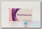 Бромокриптин Озон таб 2,5мг N 30
