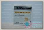 Навельбин капс 20 мг N 1