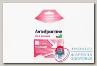 Антигриппин тб шипуч д/детей N 10