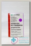 Аллерген из говядины д/диагностики р-р д/кожных проб N 1