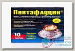 Пентафлуцин гран 5г N 10