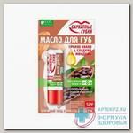 FitoКосметик бальзам д/губ бархатные губки 4,5г пряное какао и сладкий миндаль N 1
