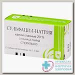 Сульфацил натрия 20% тюб-капел 1.5мл N2