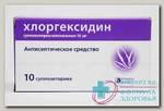 Хлоргексидин супп вагинальные 16 мг N 10