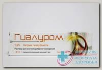 Гиалуром р-р д/внутрисуставного введ 15мг/мл 2мл шприц N 1