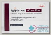 Эдарби Кло тб 40 мг+25 мг N 28