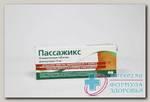 Пассажикс тб жев 10 мг N 10