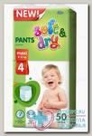 Подгузники-трусики детские Helen Harper Soft и Dry maxi р-р 4 (8-13кг) N 50
