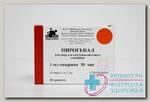 Пирогенал амп 50мкг 1мл N 10
