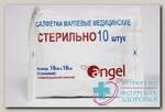 Салфетка стерильные марлевые 10 х 10 см 12-слойная N 10