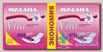Милана Vita прокладки ультратонкие драй в инд уп N 20