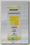 Инокаин капли гл 0.4% 5мл фл N 1