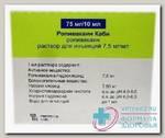 Ропивакаин Каби р-р д/инъекций 7,5 мг/мл 10 мл N 5
