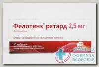 Фелотенз ретард тб п/о пелен пролонг д-я2, 5 мг N 30