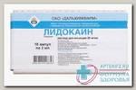 Лидокаина гидрохлорид амп 2% 2мл N 10