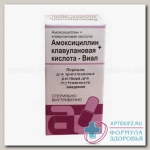 Амоксициллин+клавулановая кислота-Виал пор д/пригот р-ра д/в/в 500мг+100мг фл N 1