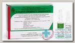 Вакцина клещевого энцефалита амп 1мл (0.5мл/доза) 2дозы+раств N 5