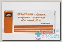 Верапамила гидрохлорид тб п/о 40мг N50