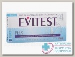 Тест на беременность Evitest plus двойной N 2