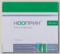 Нооприн раствор 250мг/мл д/в/вен /в/мыш ампулы 4мл стерильно N 5