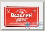 FitoКосметик Вазелин косметический д/губ 10г клубника N 1