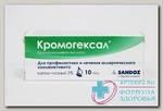 Кромогексал капли глазн 2% фл 10мл N 1