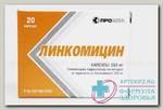 Линкомицина гидрохлорид капс 250мг N 20