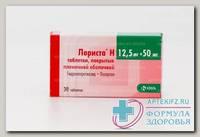 Лориста Н тб п/о 50/12,5 мг N 30
