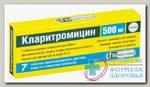 Кларитромицин тб пролонг д-я п/о плен 500 мг N 7