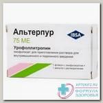 Альтерпур лиоф д/приг р-ра в/м п/к введ 75МЕ фл с р-лем N 1