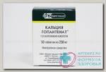 Кальция гопантенат(Пантогам) тб 250 мг N 50
