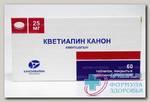 Кветиапин Канон тб 25 мг N 60
