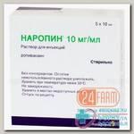 Наропин р-р д/и 10мг/мл амп 10мл N 5