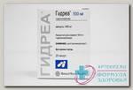 Гидреа капс 500 мг N 20