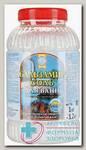 Бальзамир соль д/ванн 1,2кг банка с эф маслом йодобромная N 1