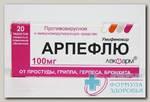 Арпефлю тб п/о плен 100 мг N 20