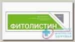 Фитолистин паста 100 мл N 1